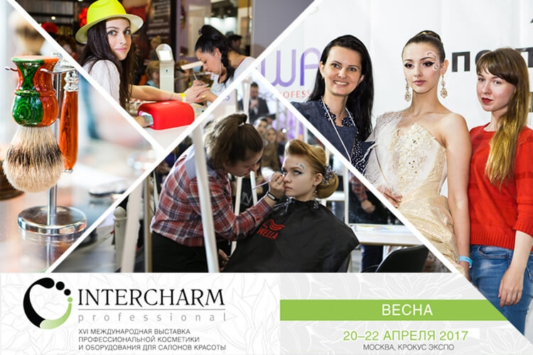 Программа выставки Intercharm professional 2017